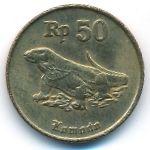 Индонезия, 50 рупий (1995 г.)