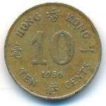 Гонконг, 10 центов (1986 г.)