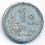 Китай, 1 цзяо (1997 г.)