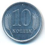 Приднестровье, 10 копеек (2005 г.)