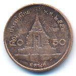 Таиланд, 50 сатанг (2009 г.)