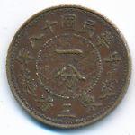 Маньчжурия, 1 цент (1929 г.)