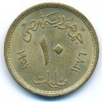 Египет, 10 милльем (1957 г.)
