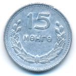 Монголия, 15 мунгу (1959 г.)