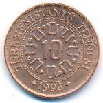 Туркменистан, 10 тенге (1993 г.)