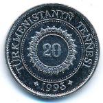 Туркменистан, 20 тенге (1993 г.)