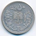 Судан, 50 гирш (1976 г.)