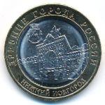 Россия, 10 рублей (2021 г.)