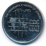 Иордания, 2 1/2 пиастра (1996 г.)