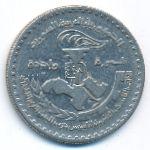 Сирия, 1 фунт (1972 г.)