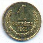 СССР, 1 копейка (1961 г.)