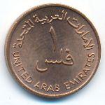 ОАЭ, 1 филс (1997 г.)