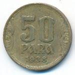 Югославия, 50 пар (1938 г.)