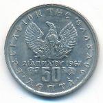 Греция, 50 лепт (1973 г.)