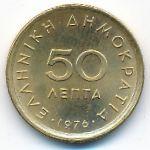 Греция, 50 лепт (1976 г.)