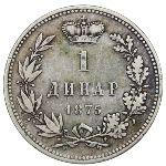 Сербия, 1 динар (1875 г.)