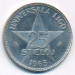 Эсперанто, 25 стилодж (1965 г.)