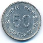 Эквадор, 50 сентаво (1977 г.)