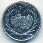 Танзания, 25 шиллингов (1991 г.)