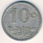 Седан-Шарлевиль., 10 сентим (1921 г.)