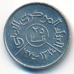 Йемен, Арабская Республика, 25 филсов (1974 г.)