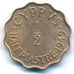 Кипр, 1/2 пиастра (1949 г.)