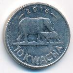 Малави, 10 квача (2016 г.)