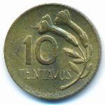 Перу, 10 сентаво (1967 г.)