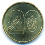 Беларусь, 20 копеек (2009 г.)
