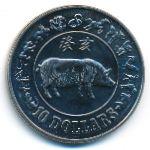 Сингапур, 10 долларов (1983 г.)