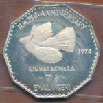 Свазиленд, 7 1/2 эмалангени (1974 г.)