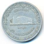 Тунис, 10 динаров (1983 г.)