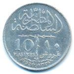 Египет, 10 пиастров (1920 г.)