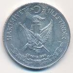 Турция, 10 лир (1960 г.)