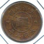 Маньчжоу-Го, 1 фень (1934 г.)