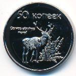 Республика Тыва, 50 копеек (2015 г.)