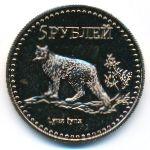 Республика Тыва, 5 рублей (2015 г.)