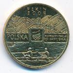 Польша, 2 злотых (2008 г.)