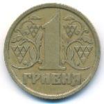 Украина, 1 гривна (1996 г.)