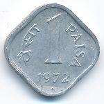 Индия, 1 пайса (1972 г.)