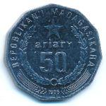 Мадагаскар, 50 ариари (1996 г.)