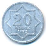 Азербайджан, 20 гяпиков (1992 г.)