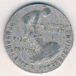 Мазаме., 25 сентим (1922 г.)