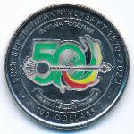 Гайана, 100 долларов (2020 г.)