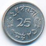 Пакистан, 25 пайс (1963 г.)