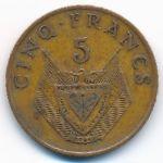 Руанда, 5 франков (1974 г.)