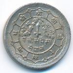 Непал, 25 пайс (1975 г.)