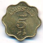 Мальдивы, 5 лаари (1970 г.)