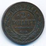 Николай II (1894—1917), 2 копейки (1903 г.)