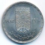 Египет, 10 пиастров (1985 г.)